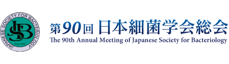 第90回日本細菌学会総会 | The 90th Annual Meeting of Japanese Society for Bacteriology